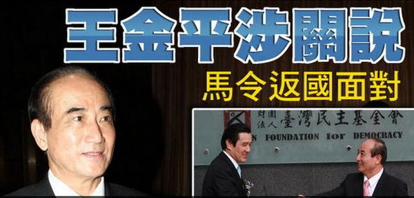 王金平涉關說 馬令返國面對-2013.09.07-02.jpg