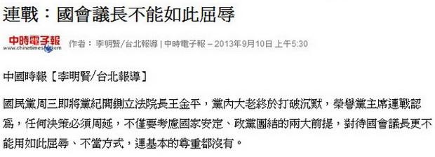 連戰:國會議長不能如此屈辱-2013.09.10-02.jpg