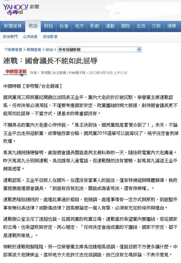 連戰:國會議長不能如此屈辱-2013.09.10-01.jpg