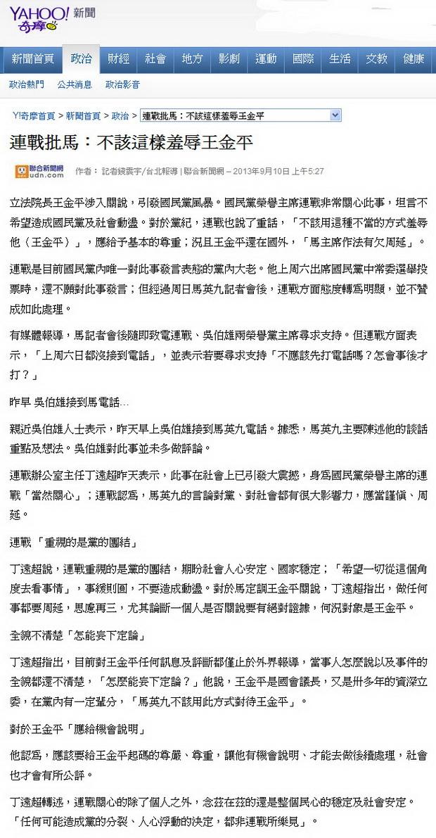 連戰批馬:不該這樣羞辱王金平-2013.09.10-01.jpg