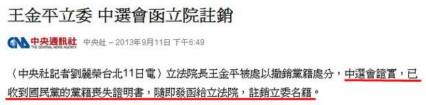 王金平立委 中選會函立院註銷-2013.09.11-02.jpg