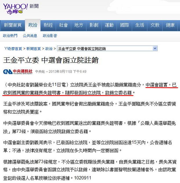 王金平立委 中選會函立院註銷-2013.09.11-01.jpg