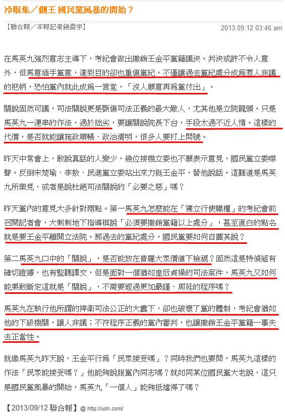冷眼集/鍘王 國民黨風暴的開始? -2013.09.12.jpg