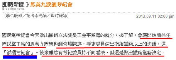 馬英九淚灑考紀會 -2013.09.11-02.jpg