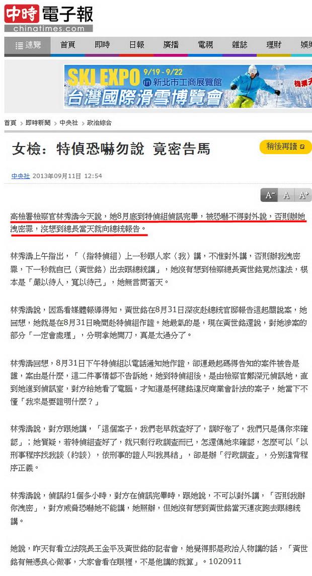 女檢:特偵恐嚇勿說 竟密告馬-2013.09.11-01.jpg