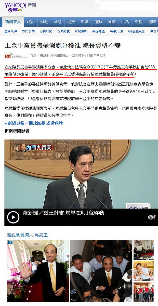 王金平黨員職權假處分獲准 院長資格不變-2013.09.13-01.jpg