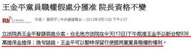 王金平黨員職權假處分獲准 院長資格不變-2013.09.13-02.jpg