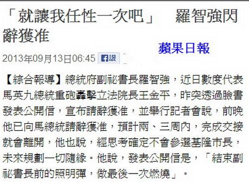 「就讓我任性一次吧」 羅智強閃辭獲准-2013.09.13-02.jpg