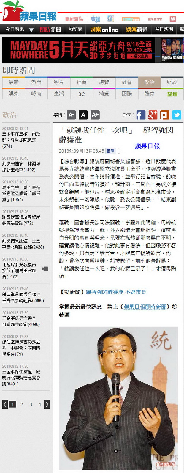 「就讓我任性一次吧」 羅智強閃辭獲准-2013.09.13-01 .jpg
