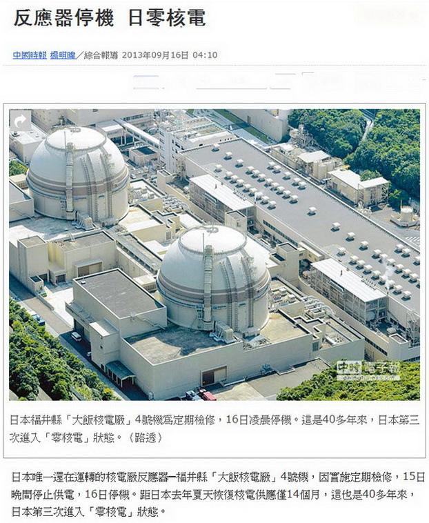 反應器停機 日零核電-2013.09.16-02.jpg