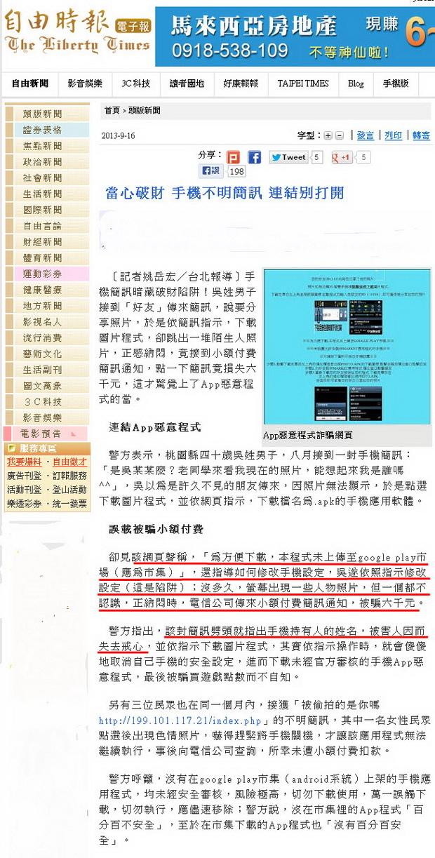 當心破財 手機不明簡訊 連結別打開 -2013.09.16-01.jpg