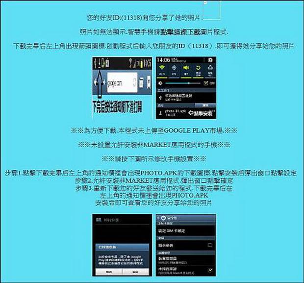 當心破財 手機不明簡訊 連結別打開 -2013.09.16-02.jpg