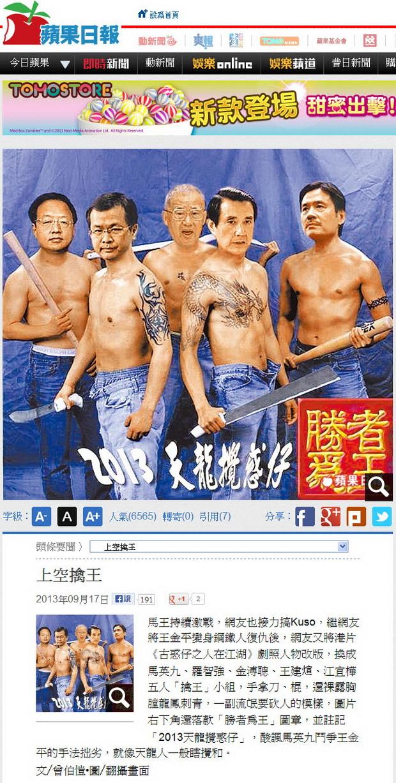 2013天龍攪惑仔-2013.09.17-01.jpg