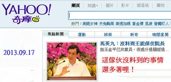 馬英九:沒料到王能保住院長-2013.09.17.jpg