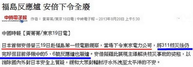 福島反應爐 安倍下令全廢-2013.09.20-02.jpg