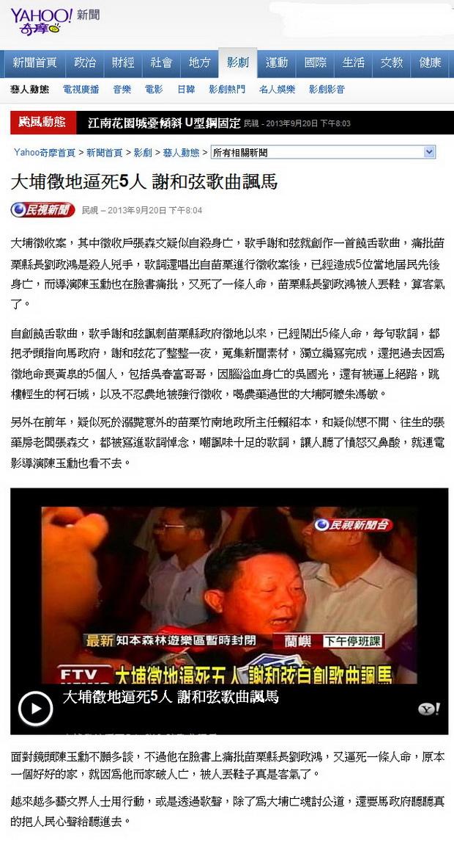 大埔徵地逼死5人 謝和弦歌曲諷馬-2013.09.20-01.jpg