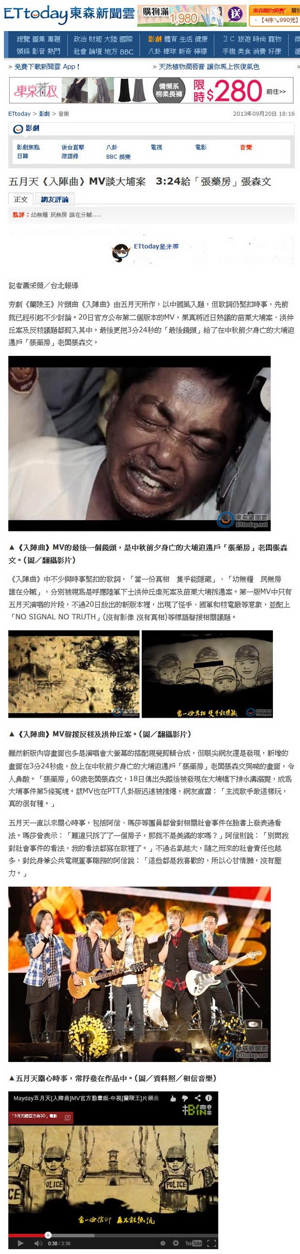 五月天《入陣曲》MV談大埔案 3:24給「張藥房」張森文-2013.09.20-01.jpg