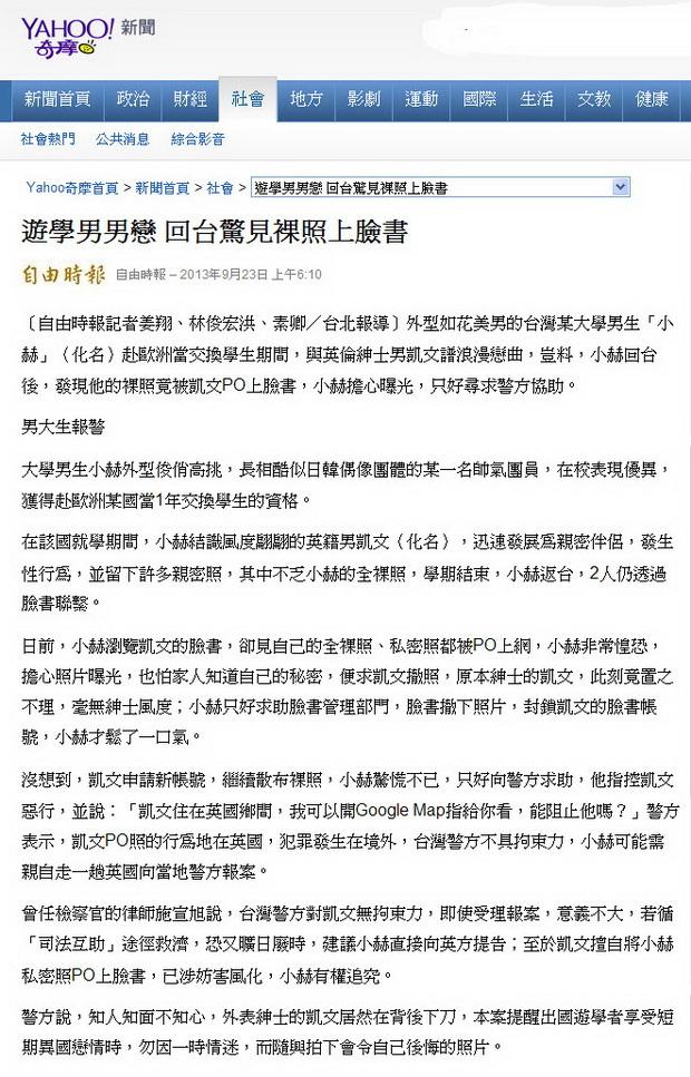 遊學男男戀 回台驚見裸照上臉書-2013.09.23.jpg
