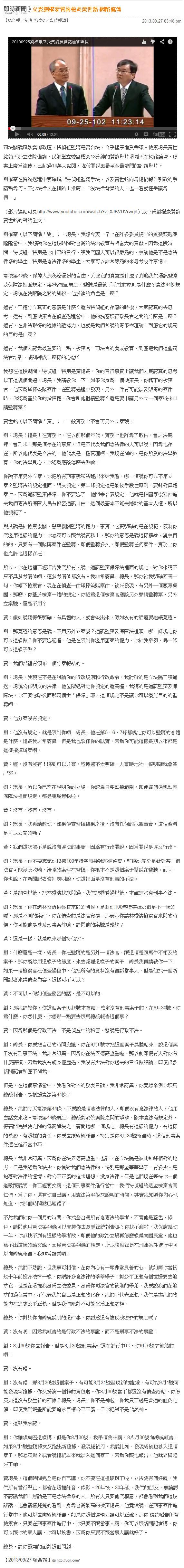 立委劉櫂豪質詢檢長黃世銘 網路瘋傳  -2013.09.27.jpg