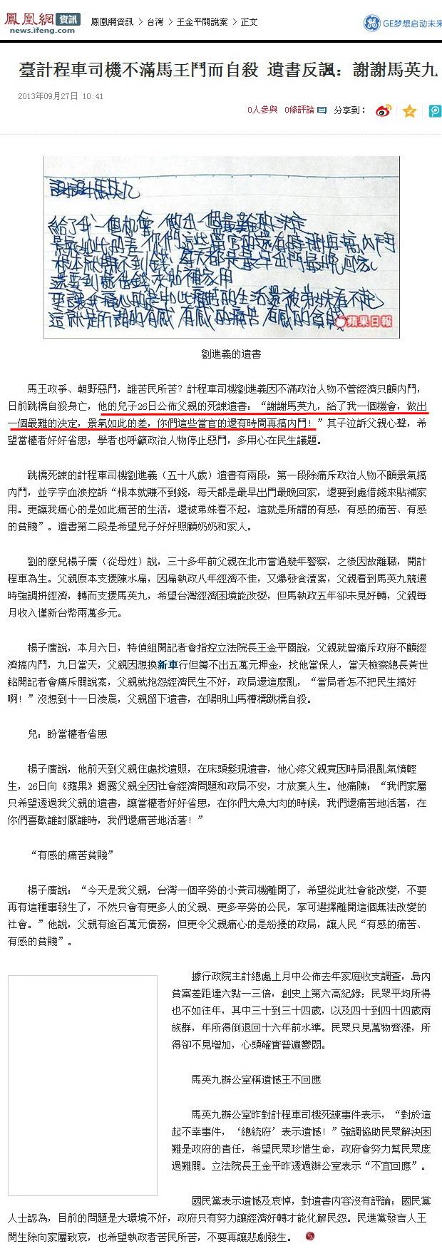 臺計程車司機不滿馬王鬥而自殺 遺書反諷:謝謝馬英九-2013.09,.27.jpg