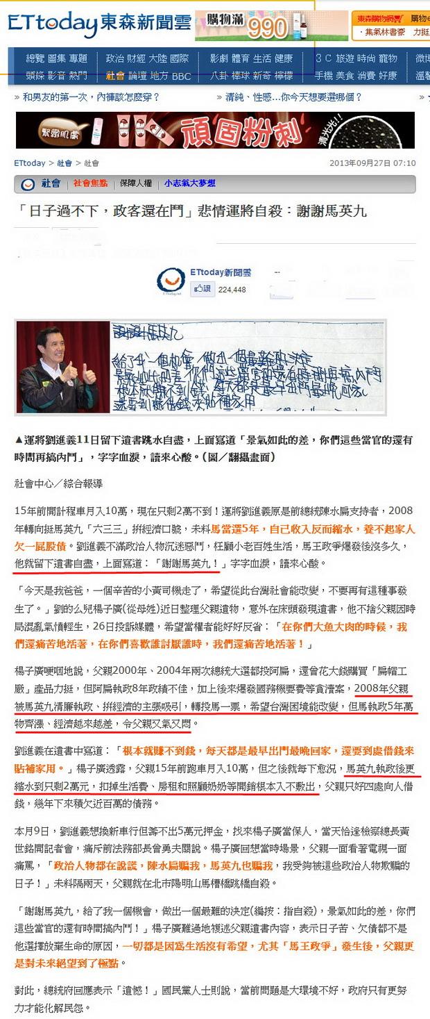 「日子過不下,政客還在鬥」悲情運將自殺:謝謝馬英九-2013.09.27.jpg