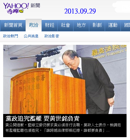 黨政追究濫權 要黃世銘負責-2013.09.29.jpg