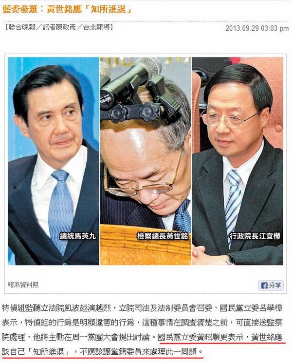 藍委發難:黃世銘應「知所進退」 -2013.09.29-02.jpg