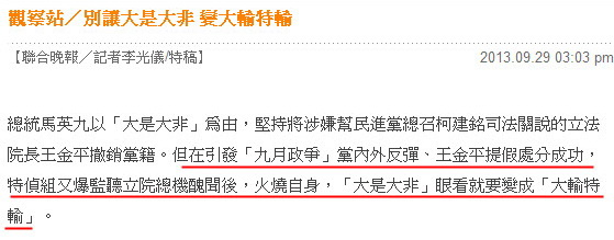 觀察站/別讓大是大非 變大輸特輸-2013.09.29-02.jpg