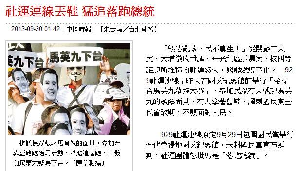 社運連線丟鞋 猛追落跑總統-2013.09.30-02.jpg