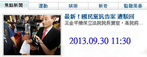 最新!國民黨抗告案 遭駁回-2013.09.30.jpg