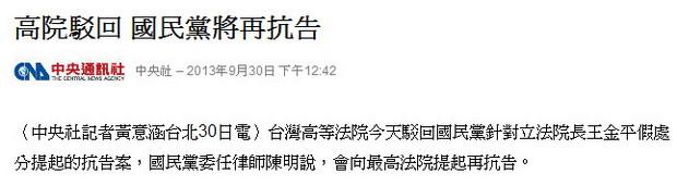 高院駁回 國民黨將再抗告-2013.09.30-03.jpg