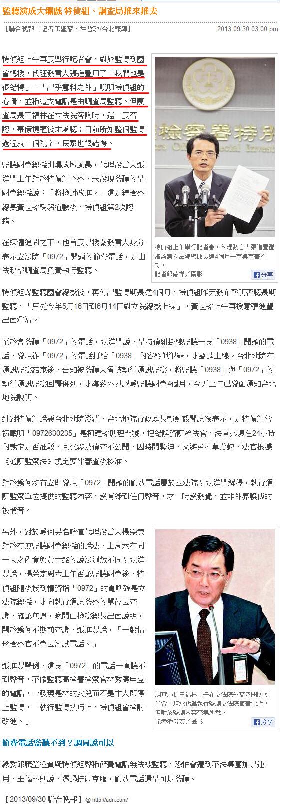 監聽演成大爛戲 特偵組、調查局推來推去-2013.09.30-01.jpg
