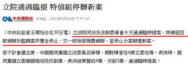 立院通過臨提 特偵組停辦新案-2013.09.30-02.jpg