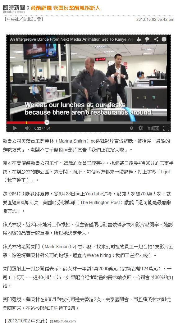 最酷辭職 老闆反擊酷舞招新人  -2013.10.03.jpg