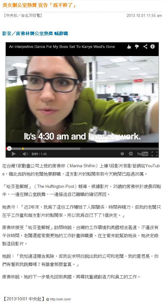 美女辦公室熱舞 宣告「我不幹了」-2013.10.01.jpg