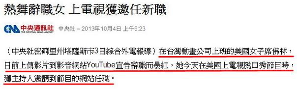 熱舞辭職女 上電視獲邀任新職-2013.10.04-02.jpg