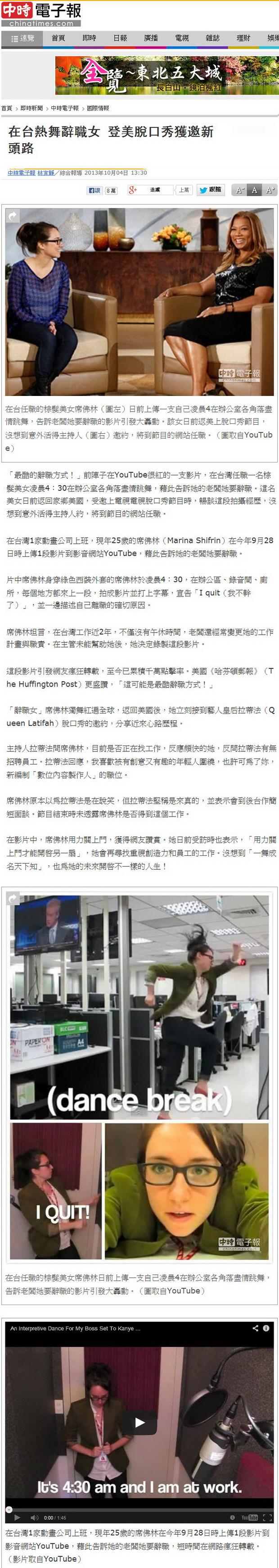 在台熱舞辭職女 登美脫口秀獲邀新頭路-2013.10.04.jpg