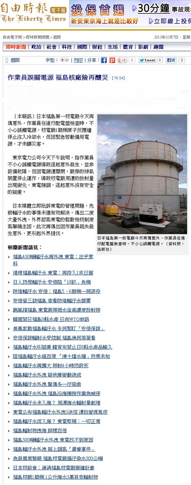 作業員誤關電源 福島核廠險再釀災-2013.10.07.jpg