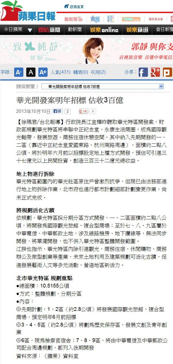 華光開發案明年招標 估收3百億-2013.10.10.jpg