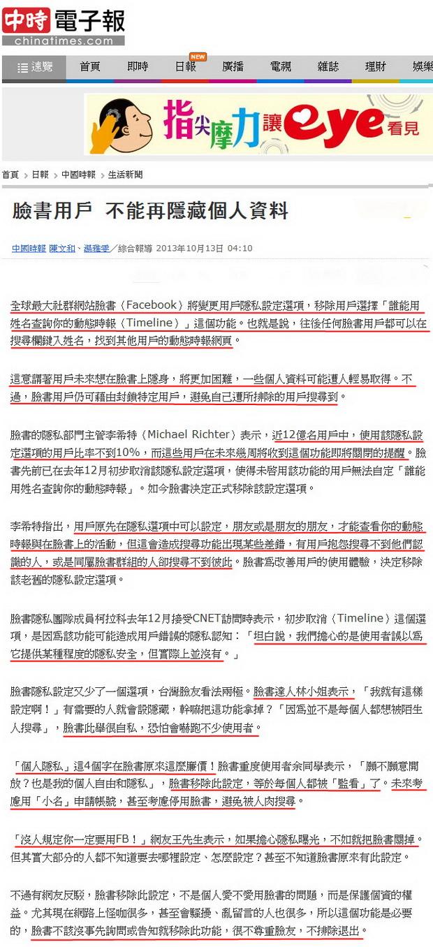 臉書用戶 不能再隱藏個人資料-2013.10.13.jpg