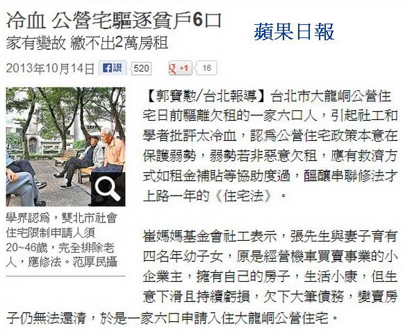 冷血 公營宅驅逐貧戶6口-2013.10.14-2.jpg