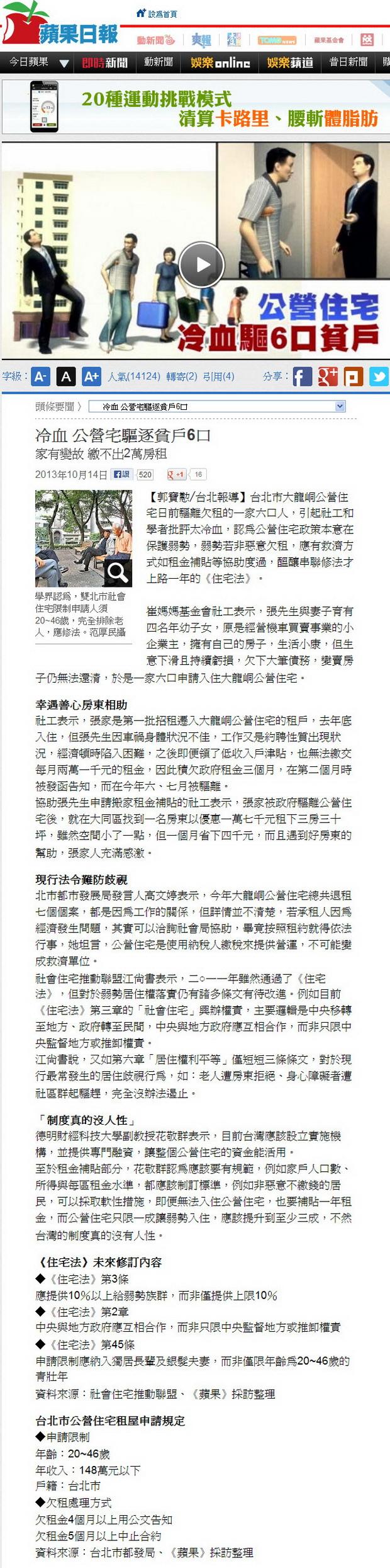 冷血 公營宅驅逐貧戶6口-2013.10.14-1.jpg