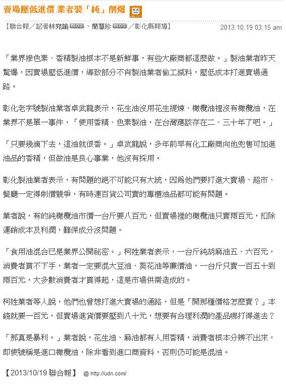 賣場壓低進價 業者裝「純」削爆-2013.10.19.jpg