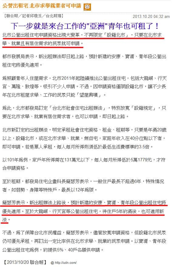 公營出租宅 北市求學就業者可申請-2013.10.20-01.jpg