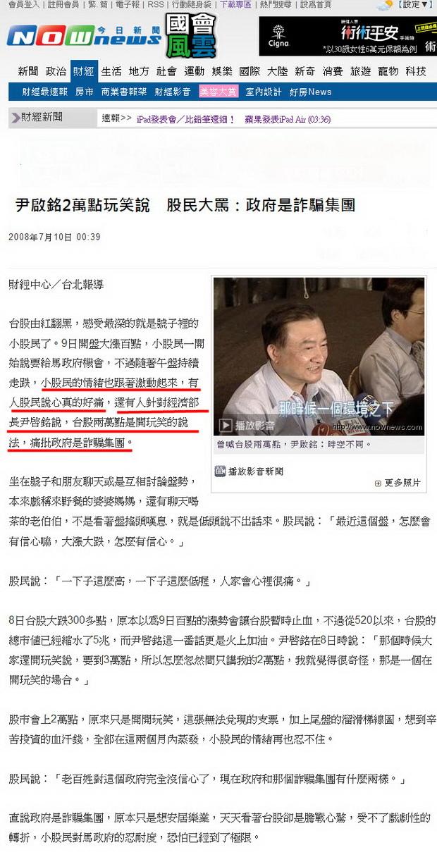 尹啟銘2萬點玩笑說 股民大罵:政府是詐騙集團 -2008.07.10-01