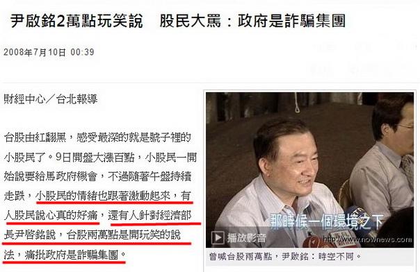 尹啟銘2萬點玩笑說 股民大罵:政府是詐騙集團 -2008.07.10-02