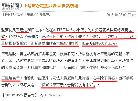 王建煊送花籃力挺 黃世銘婉謝 -2013.10.25.jpg