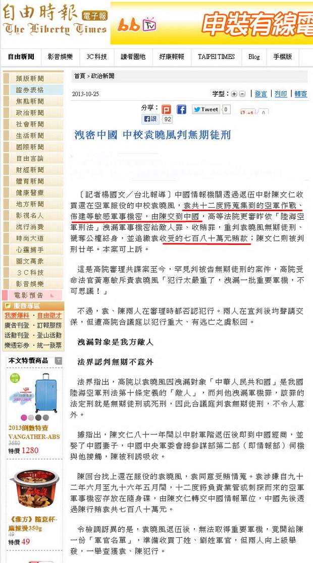 洩密中國 中校袁曉風判無期徒刑 -2013.10.25.jpg