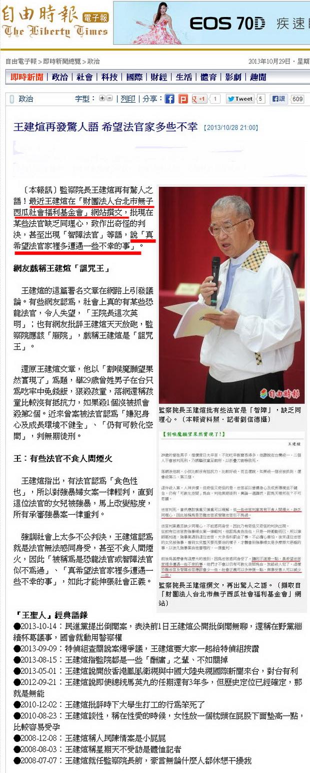 王建煊再發驚人語 希望法官家多些不幸-2013.10.28-01.jpg