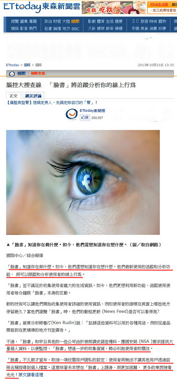 腦控大搜查線 「臉書」將追蹤分析你的線上行為-2013.10.31.jpg